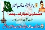 ڈائریکٹوریٹ آف انٹرفیتھ ریلیشنز منہاج القرآن انٹرنیشنل اور پریس انسٹیٹیوٹ آف پاکستان کے زیر اہتمام یوم آزادی سیمینار