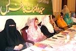 منہاج القرآن ویمن لیگ کے زیراہتمام 5ویں سالانہ سیدہ کائنات (رض) کانفرنس