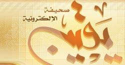 Yageen News : فتوى الـ 600 صفحة تعتبر الإرهابيين أعداء الإسلام