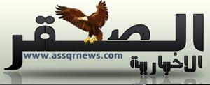 Assqr News :  فتوى اسلامية من 600 صفحة تصدر اليوم ضد الانتحاريين