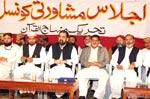 تحریک منہاج القرآن کی تنظیمات کا خصوصی اجلاس