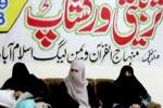 تفصیلی تنظیمی دورہ منہاج القرآن ویمن لیگ اسلام آباد
