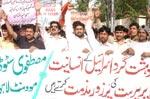مصطفوی سٹوڈنٹس موومنٹ لاہور کے زیراہتمام اسرائیلی بربریت کیخلاف احتجاجی مظاہرہ