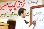 نظامت تربیت کا معلمین کے لیے تربیتی کیمپ 'آئیں دین سیکھیں'
