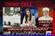 داتا دربار حملے : ڈاکٹرمحمد طاہر القادری کی جیو کرائسس سیل میں گفتگو
