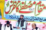 تحریک منہاج القرآن دھدو بسرا کے زیراہتمام مقام مصطفیٰ کانفرنس