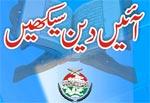 نظامت تربیت کے زیراہتمام کراچی میں آئیں دین سیکھیں کورسز کا اجراء