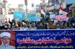 مہنگائی کے خلاف تحریک منہاج القرآن اور پاکستان عوامی تحریک راولپنڈی کا عوامی احتجاج