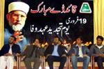 Mustafavi Students Movement Islamabad celebrates Quaid Day