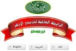 واگ پاکستان برانچ کی ویب سائٹ کی افتتاحی تقریب