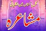 Urdu poetry competition held in COSIS