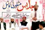 تحریک منہاج القرآن آزاد کشمیر کے زیراہتمام مشاورتی کونسل کا اجلاس
