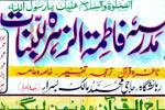 ڈسکہ: منہاج القرآن ویمن لیگ دھدو بسراء کے زیراہتمام مدرسہ فاطمۃ الزہرہ للبنات کا افتتاح