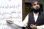 منظمة منهاج القرآن العالمية تعقد حفل توزيع الشهادات على مشاركي الدورة التدريبية للأئمة والوعاظ في مقرها بمدينة لاهور