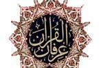 10 روزہ تربیتی کیمپ برائے معلمین عرفان القرآن کورس