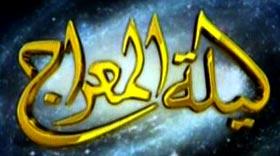 تحریک منہاج القرآن ضلع ڈیرہ بگٹی کے زیراہتمام معراج النبی (ص) کے سلسلہ میں اہم اجلاس