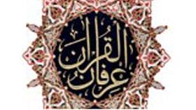 تحریک منہاج القرآن تحصیل پتوکی کے زیراہتمام 34 واں ماہانہ درس عرفان القرآن