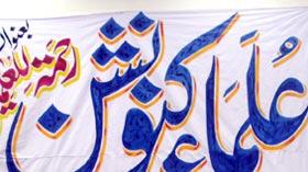 منہاج القرآن علماء کونسل شکر گڑھ کے زیراہتمام علماء کنونشن