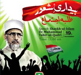 Shaykh-ul-Islam to address youth of Pakistan on 19th