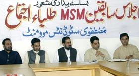 مصطفوی سٹوڈنٹس موومنٹ کے سابق قائدین کا اجلاس