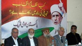 پاکستان عوامی تحریک کے زیراہتمام سیمینار بعنوان 'کیا موجودہ نظام انتخاب تبدیلی کی راہ میں رکاوٹ ہے'