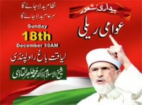 Public Awareness rally on 18th December to introduce new trend in politics: Dr Tahir-ul-Qadri