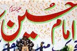 3 روزہ پیغام امام حسین کانفرنس سیالکوٹ