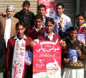 کھوئی رٹہ آزاد کشمیر میں بیداری شعور سٹال کا انعقاد