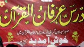 تحریک منہاج القرآن حویلیاں کے زیراہتمام ماہانہ درس عرفان القرآن اور قائد ڈے