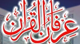 تحریک منہاج القرآن کوہاٹ کے زیراہتمام درس عرفان القرآن