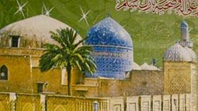 بزم قادریہ منہاج یونیورسٹی کے زیراہتمام سالانہ محفل قرات و نعت بسلسلہ بڑی گیارہویں شریف