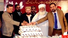 شیخ الاسلام ڈاکٹر محمد طاہرالقادری کی 61 ویں سالگرہ پر عالمی سفیر امن سیمینار