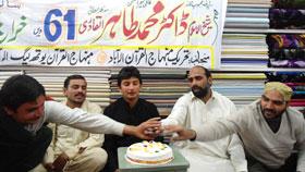 تحریک منہاج القرآن الہ آباد کے زیراہتمام قائد ڈے کی تقریب