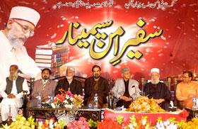 منہاج القرآن واہگہ ٹاؤن لاہور کے زیراہتمام سفیر امن سیمینار