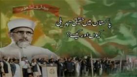 Pakistan main Haqiqi Tabdeeli kuin awr Kaisy? - Nasir Bagh Lahore