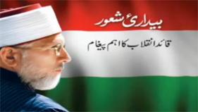 Baidari Shaur : Message of Shaykh-ul-Islam Dr. Muhammad Tahir-ul-Qadri