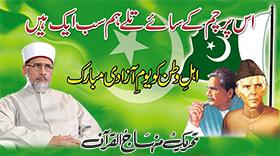 Shaykh-ul-Islam Dr Muhammad Tahir-ul-Qadri's message on Independence Day