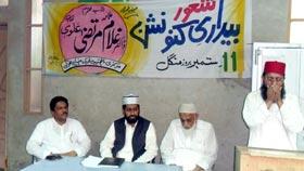 تحریک منہاج القرآن (تحصیل شرقپور شریف) کے زیراہتمام بیداری شعور کنونشن