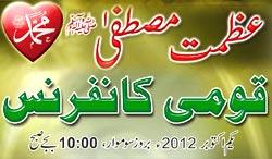 National Azmat-e-Rasool (S.A.W.) Conference