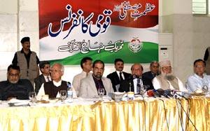 تحریک منہاج القرآن کی عظمت مصطفیٰ (ص) کانفرنس