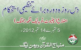 مرکزی منہاج القرآن ویمن لیگ کا دس روزہ دورہ برائے تنظیمی استحکام