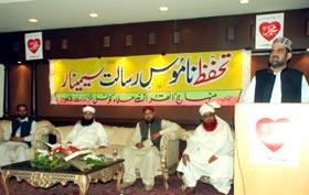 نشتر ٹاؤن لاہور : تحفظ ناموس رسالت سیمینار