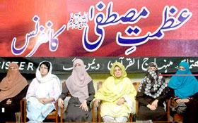 منہاج القرآن ویمن لیگ لاہور : عظمت مصطفیٰ (ص) کانفرنس