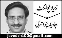 Awam Asal Mujrim Hain - Javed Chaudhry (Daily Express)