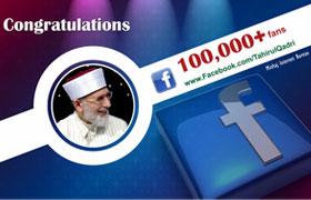 شیخ الاسلام کے فیس بک آفیشل پیج کے ایک لاکھ لائیکس مکمل، کارکنان کے اعزاز میں تقریب