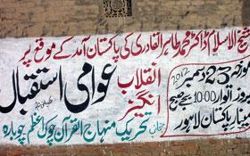 چوبارہ (لیہ) : سیاست نہیں ریاست بچاؤ - وال چاکنگ مہم کا آغاز