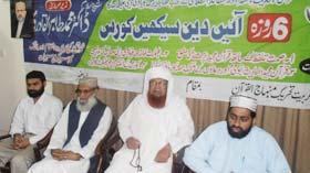 لاہور : آئیں دین سیکھیں کورس کی تقریب تقسیم انعامات