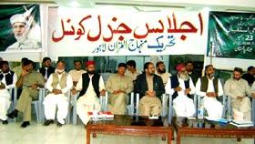 لاہور: اجلاس جنرل کونسل تحریک منہاج القرآن