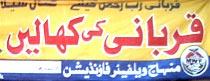 منہاج ویلفیئر فاؤنڈیشن کھڑی شریف آزاد کشمیر کے زیراہتمام چرمہائے قربانی کیمپ