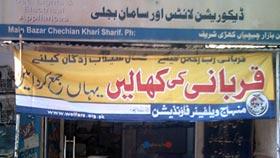 کھڑی شریف آزاد کشمیر : چرمہائے قربانی کیمپ